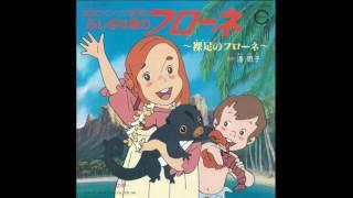 11歳の時のアニメ『家族ロビンソン漂流記 ふしぎな島のフローネ』OP 船...