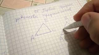 П. 15 Первый признак равенства треугольников - Геометрия 7-9 Атанасян