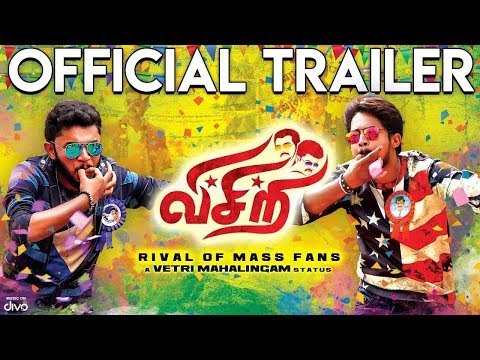 Visiri  Movie  Official Trailer - Vetri...