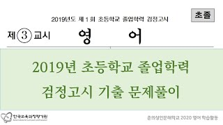 춘의성인문해학교 초등(영어)검정고시(알파벳, 파닉스)기…