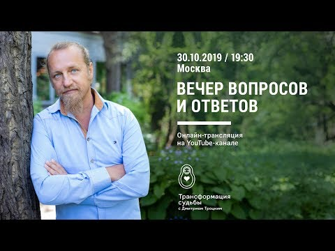 Вечер вопросов и ответов в Москве 30.10.2019