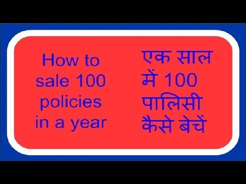 How To Sale 100 Policies In A Year एक स ल म 100