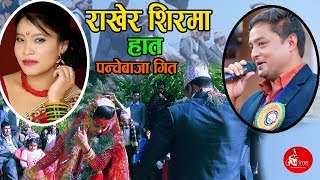बिष्णु खत्री र देवी घर्ति को  सुपर हिट पन्चेबाजा गीत राखेर शिरमा हात By Bishnu Khatri