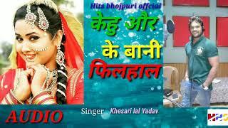 #New song// khesari lal yadav //केहु और के बानी फिलहाल  bhojpuri song  remix