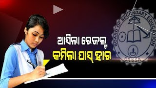 Comparison Between CBSE And BSE Odisha 10th Exam Result