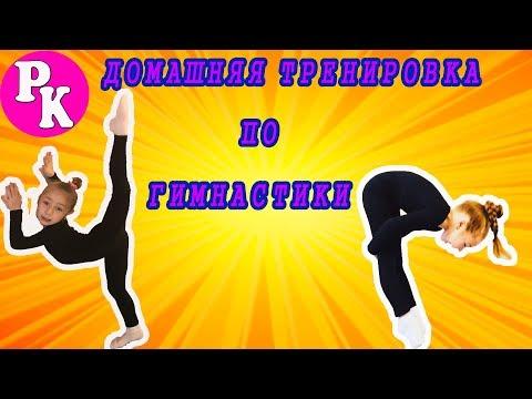 Домашняя тренировка по гимнастике