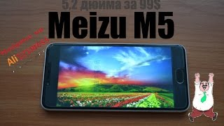 meizu M5 распаковка полный обзор