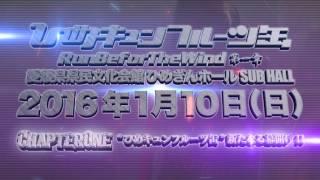 2016年1月10日(日)、ひめキュンフルーツ缶がついに、地元松山ひめぎんホ...