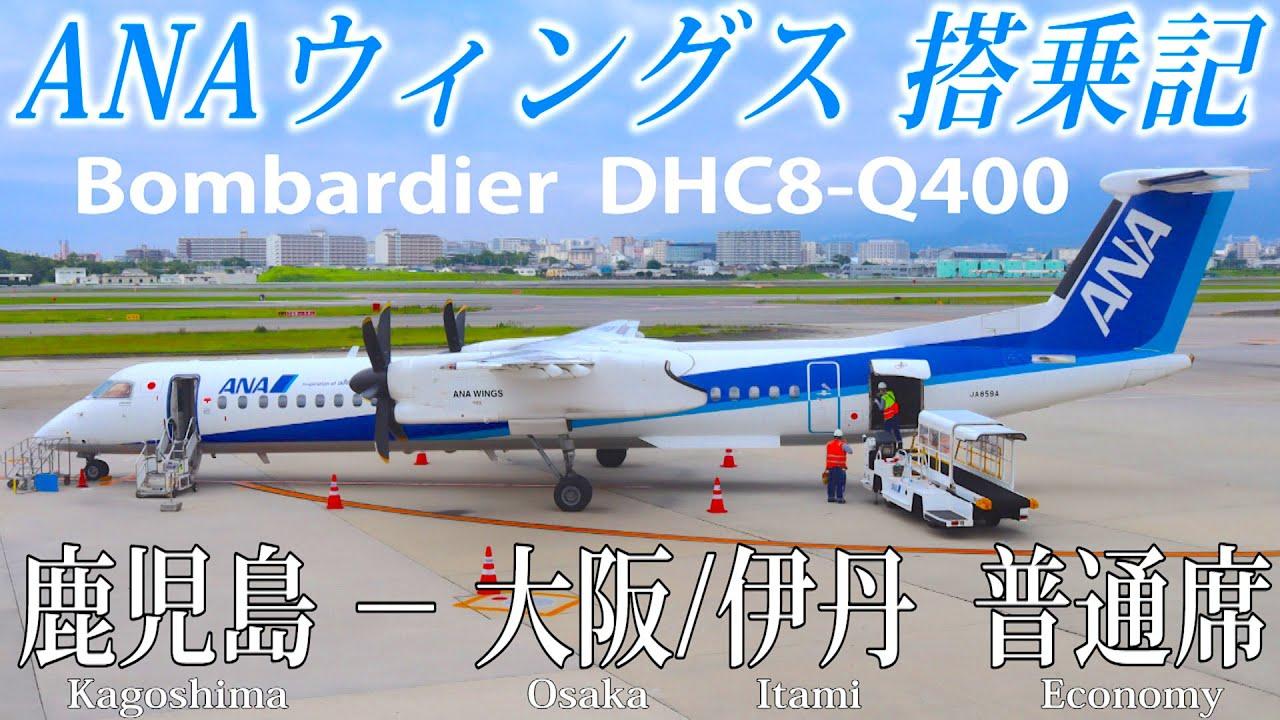 ANAウィングス DHC8-Q400搭乗記 鹿児島−大阪/伊丹