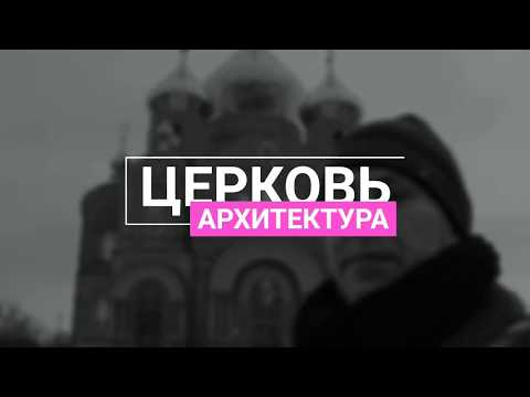 Архитектура церкви из кирпичной кладки продукции  завода ФАГОТ