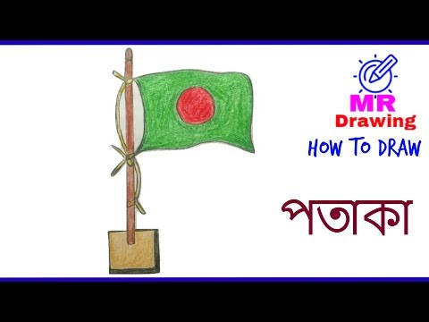 How to draw Bangladesh National Flag