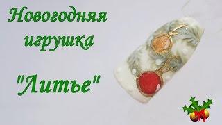Новогодняя Игрушка, Украшение | Литье | Зимний Дизайн ногтей гель-лаком | Christmas Nail Art