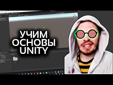 🤓 Учим основы Unity [4] 🕹️ Делаем первую игру 🧠 18+