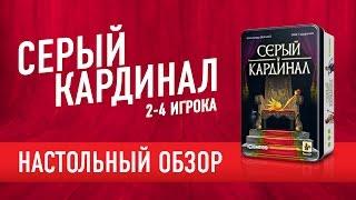 Настольная игра СЕРЫЙ КАРДИНАЛ Behind The Throne Обзор