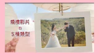 五種類型的婚禮影片,豐富你的婚禮