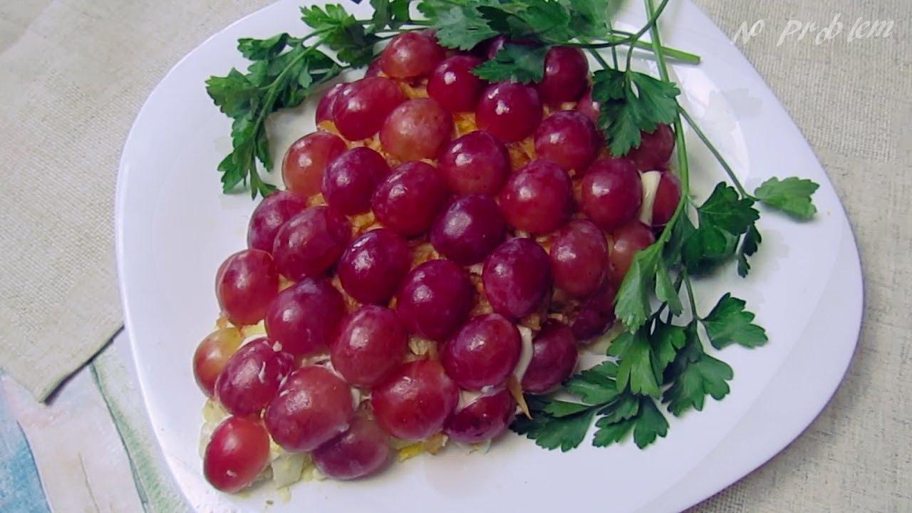 салат виноградная гроздь рецепт с фото пошагово можете организовать
