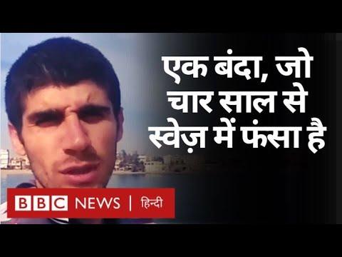 Suez Canal Blocked: Suez Canal में चार साल से फंसा नाविक (BBC Hindi)