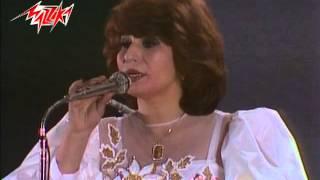 Yama El Amar Al Bab - Fayza Ahmed ياما القمر عالباب - حفلة - فايزة أحمد