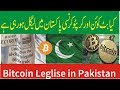Pakistan Legalizing Bitcoin and Cryptocurrency Trade|Good News for Pakistan