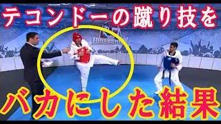 テコンドー の蹴り技をコメンテーターがバカにした結果ww thumbnail
