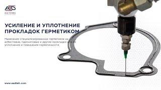 Уплотнение паронитовых прокладок герметиком