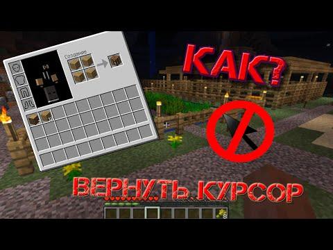 Как вернуть курсор в полноэкранном режиме?!(Minecraft)