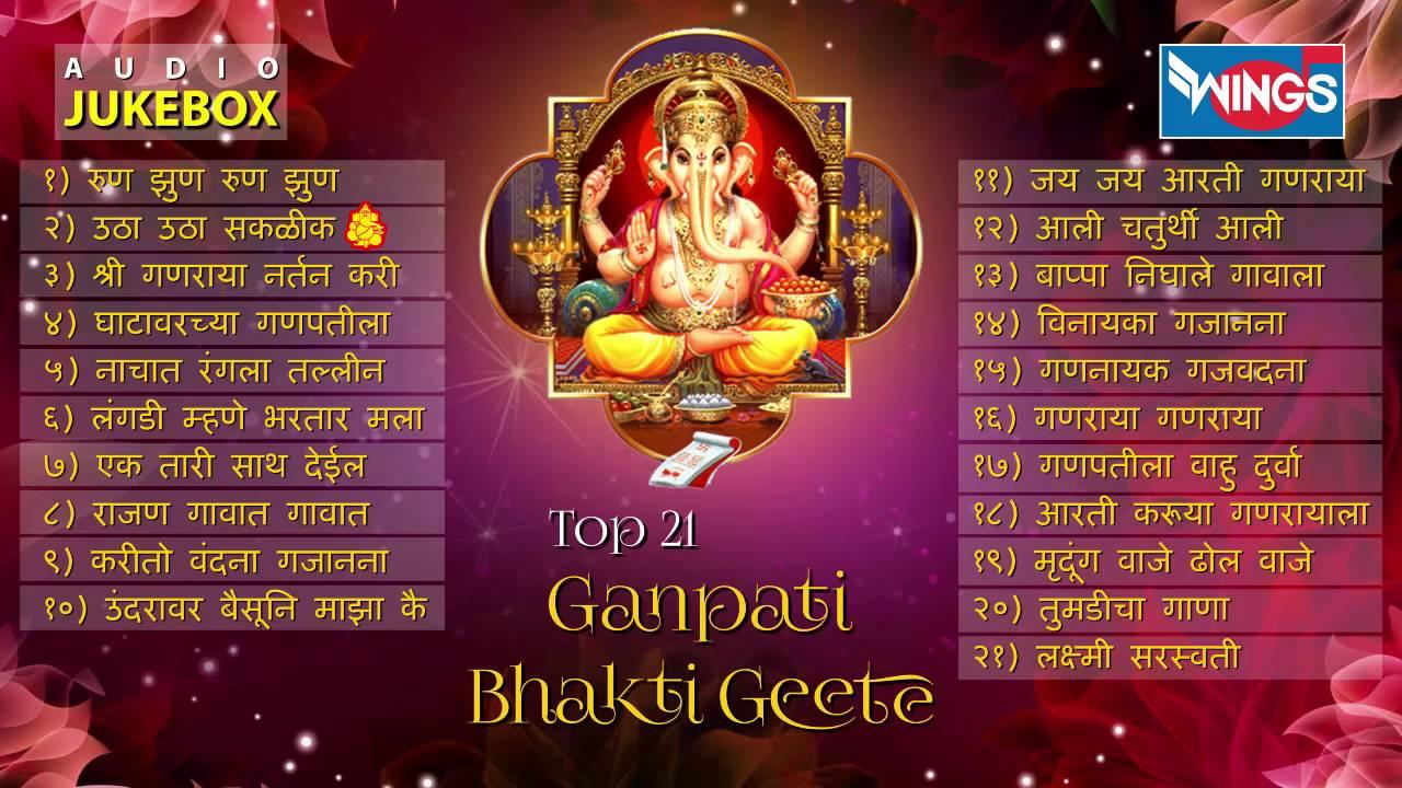ganpati atharvashirsha in marathi download