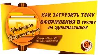 как загрузить тему оформления  в группу на Одноклассниках