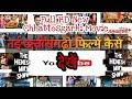 Full HD नई छत्तीसगढ़ी फिल्म कैसे देखे ? | Chhattisgarhi New & Old Movies | CG Movie Playlist 2018