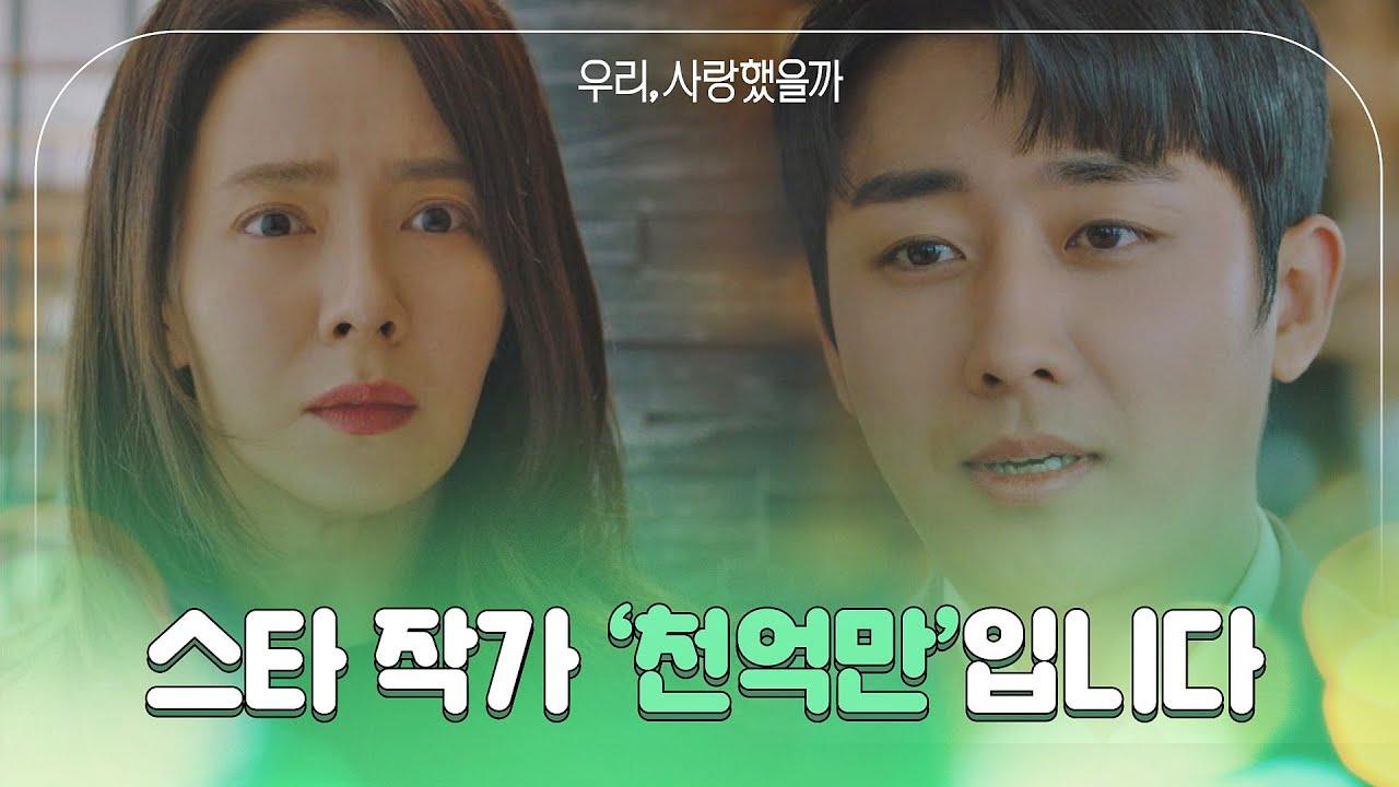 [놀람 엔딩] 손호준(Son Ho-jun)과 조우한 송지효(Song Ji-hyo), 니...니가 왜 여기서 나와😲 우리, 사랑했을까(Was It Love) 1회