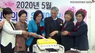 한국미용장협회 5월 은혜의 달 ...헌신과 노고에 존경…