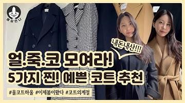 내돈내산🥼🖤겨울 패션하울 여자 데일리 코트 울코트 추천 코디!! (잇미샤, 모한, 클린, 모조에스핀)