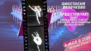"""Анастасия Волочкова - Балет """"Лебединое озеро"""" [Лучшие фрагметы 2002] Большой Театр."""