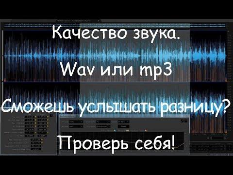 А вы сможете услышать разницу? Тест на качество звука Wav или Mp3