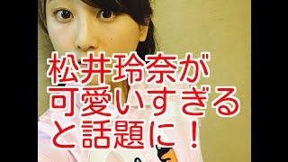 内容 元・SKE48松井玲奈が可愛いくなってると話題に!「踊る!さんま...