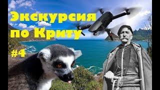 Греция, Крит. Критские ножи, Амазонас парк, пещера Милатос и потерянный квадрокоптер Мавик про