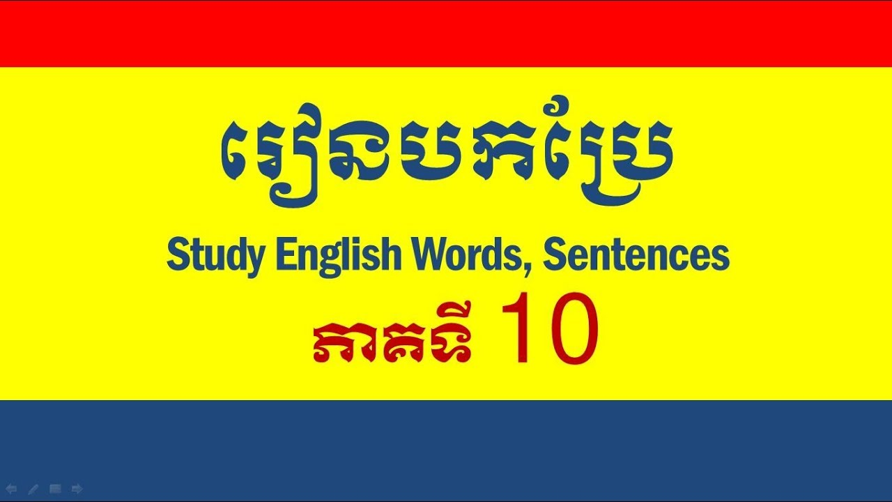 Learn English Khmer To