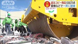 山と積まれたコピー商品が粉々 タイで1000万点廃棄(19/09/12)