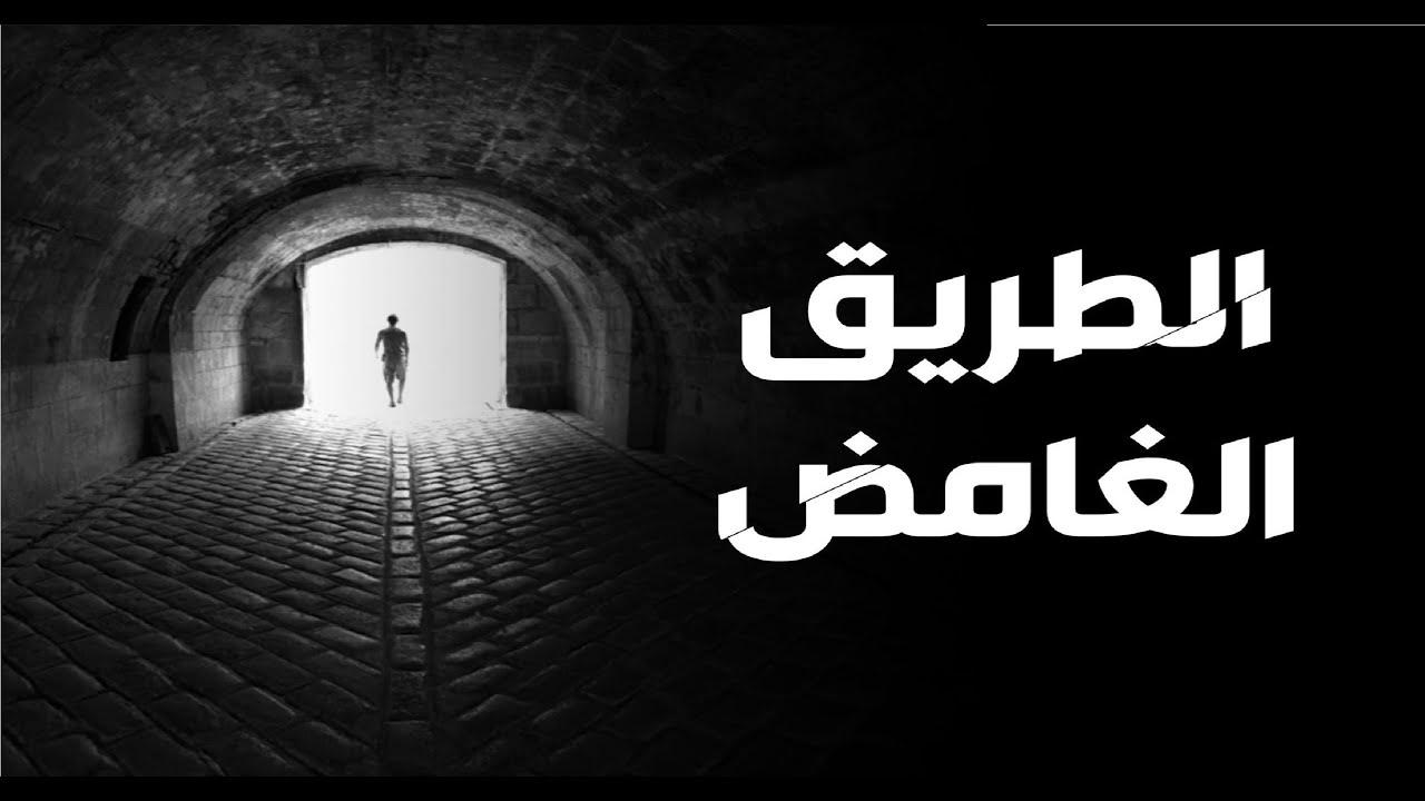 سباعية الطريق الغامض  قصص رعب المحكمة / محمد جويلي
