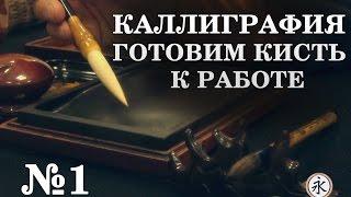 №1 КАЛЛИГРАФИЯ ГОТОВИМ КИСТЬ К РАБОТЕ