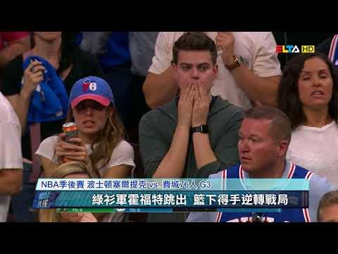 愛爾達電視20180506/NBA季後賽 76人失誤惹禍 綠衫軍險勝搶先聽牌