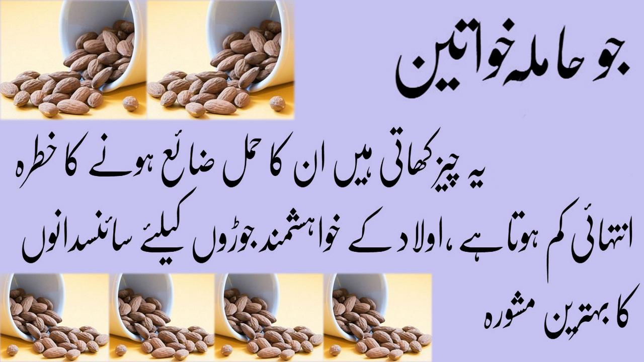 What food eat in pregnancy in urdu youtube what food eat in pregnancy in urdu nvjuhfo Choice Image