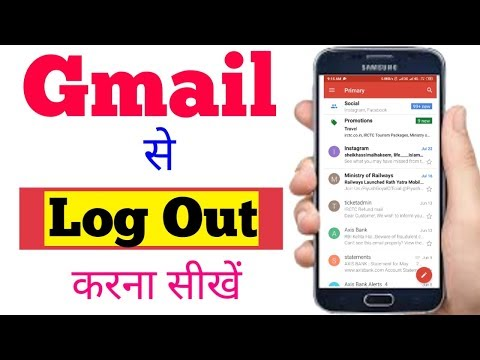 Gmail Se Sign Out Kaise Kare New ! How To SignOut From Gmail Aap In Hindi