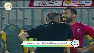 أحمد فتحي يرحب بالبقاء في الأهلي بسبب موسيماني - Be ONTime