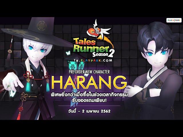 [Tales Runner] Pre-Order New Character HARANG พิเศษยิ่งกว่าเมื่อซื้อในช่วงเวลากิจกรรมรับของแถมเพียบ