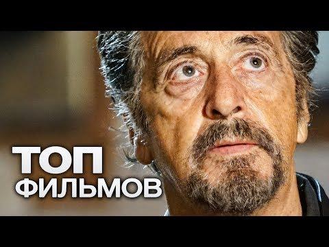 10 ФИЛЬМОВ С УЧАСТИЕМ АЛЬ ПАЧИНО!