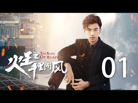 the-king-of-blaze-01-(the-starring:-chen-bolin,-jing-tian,-​meng)