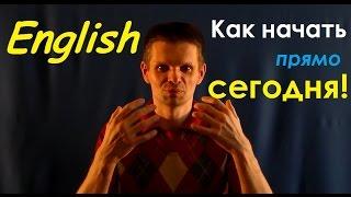 Как и с чего начать учить английский прямо сегодня