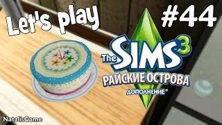 Давай играть Симс 3 Райские острова #44 Тонина доча