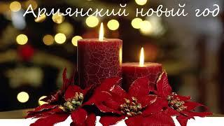 Армянский Новый год Coffee online ресторатор Мартин Маркарян